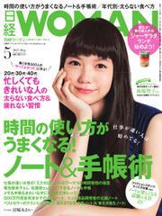 日経ウーマン (2015年5月号)
