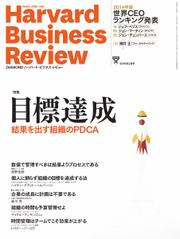 DIAMONDハーバード・ビジネス・レビュー (2015年2月号)