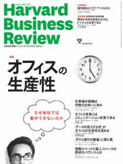 DIAMONDハーバード・ビジネス・レビュー (2015年3月号)