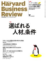DIAMONDハーバード・ビジネス・レビュー (2015年5月号)