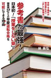 参考書が最強! 日本初!「授業をしない塾」が、偏差値37からの早慶逆転合格を可能にできる理由
