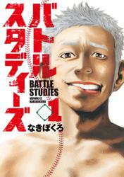 バトルスタディーズ(1)