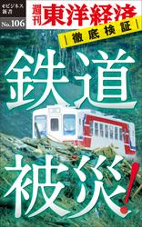 鉄道被災! 週刊東洋経済eビジネス新書No.106