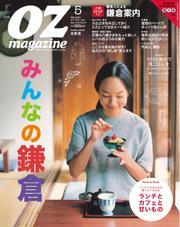 OZ magazine (オズマガジン) (2015年5月号)