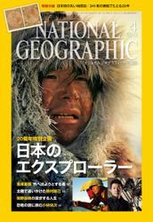 ナショナルジオグラフィック日本版 (2015年4月号)