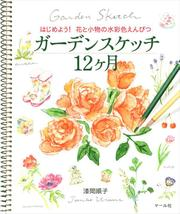 ガーデンスケッチ12ヶ月 はじめよう! 花と小物の水彩色えんぴつ