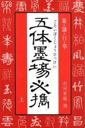 五体墨場必携(上) 篆・隷・行・草