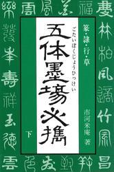 五体墨場必携(下) 篆・隷・行・草