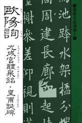 書聖名品選集(5)欧陽詢 : 九成宮醴泉銘・皇甫誕碑