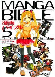 漫画バイブル(5)コマ割り映画技法編