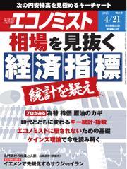 エコノミスト (2015年4月21日)