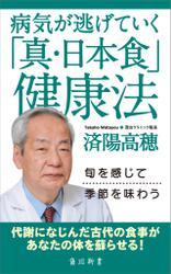 病気が逃げていく「真・日本食」健康法