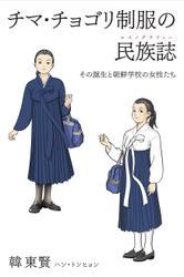 チマ・チョゴリ制服の民族誌-その誕生と朝鮮学校の女性たち