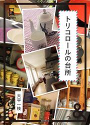 &BOOKS トリコロールの台所
