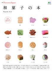 別冊Discover Japan シリーズ (和菓子の本)