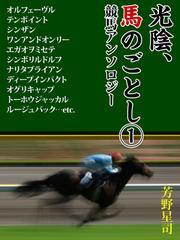 光陰、馬のごとし 1 シンボリルドルフ、ディープインパクト、オグリキャップ・・・・・・最強馬から思い出の名馬まで競馬アンソロジー