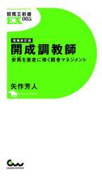 増補改訂版 開成調教師 ~安馬を激走に導く厩舎マネジメント~