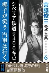 宮脇俊三 電子全集6『シベリア鉄道9400キロ/椰子が笑う 汽車は行く』