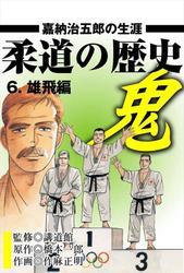 柔道の歴史