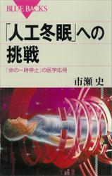 「人工冬眠」への挑戦 「命の一時停止」の医学応用