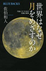 世界はなぜ月をめざすのか 月面に立つための知識と戦略