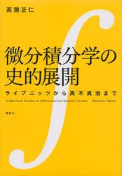 微分積分学の史的展開 ライプニッツから高木貞治まで