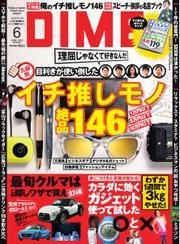DIME(ダイム) (2015年6月号)