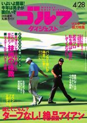 週刊ゴルフダイジェスト (2015/4/28号)