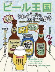 ワイン王国別冊 ビール王国 (Vol.6)