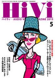 HiVi(ハイヴィ) (2015年5月号)