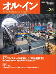 オル・イン  (Vol.35)