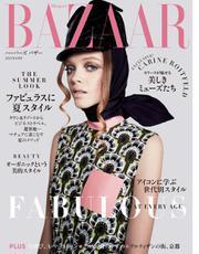 Harper's BAZAAR(ハーパーズ・バザー) (2015年6月号)
