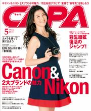 CAPA (2015年5月号)