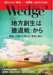 WEDGE(ウェッジ) (2015年5月号)