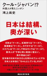 クール・ジャパン!? 外国人が見たニッポン