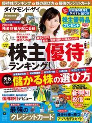 ダイヤモンドZAi(ザイ) (2015年6月号)