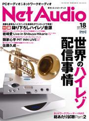 Net Audio(ネットオーディオ) (vol.18)
