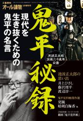 鬼平秘録 オール讀物増刊号 2015年 5月号