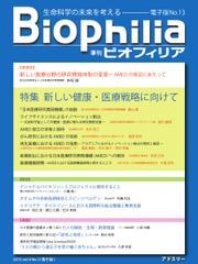 Biophilia (2015年春号)