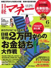 日経マネー (2015年6月号)