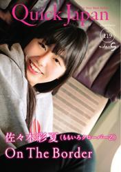 Quick Japan (vol.119 side-S)