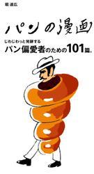 パンの漫画
