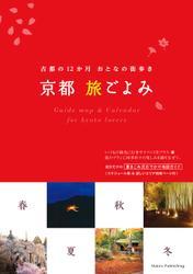 京都旅ごよみ 古都の12ヶ月おとなの街歩き