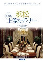 浜松 和の名店 こだわりの上等な和食