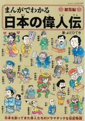 まんがでわかる日本の偉人伝総集編