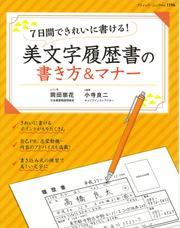 美文字履歴書の書き方&マナー