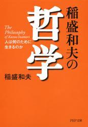 稲盛和夫の哲学