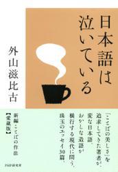 日本語は泣いている