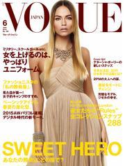 VOGUE JAPAN (ヴォーグ ジャパン)  (2015年6月号)