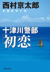十津川警部「初恋」